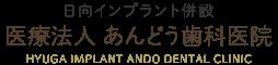 宮崎でインプラントなら安藤歯科医院併設 日向インプラントセンター