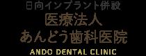 宮崎でインプラントをお探しなら日向市の安藤歯科医院併設 日向インプラントセンター